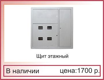Щит этажный | Цена 1700 р.