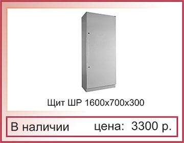 Щит ШР 1600х700х300 | Цена 3300