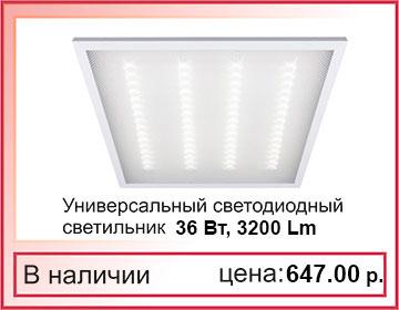 Универсальные светильники 36 Вт, 3200 Lm